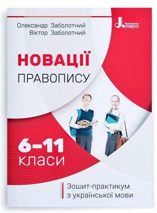 Новації правопису Зошит-практикум з української мови 6–11 класи Заболотний О. Літера