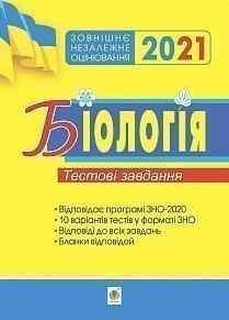 Біологія Підготовка до ЗНО 2021 Тестові завдання Олійник І. Богдан