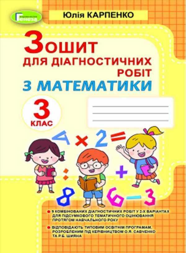 Зошит для діагностичних робіт 3 клас НУШ Математика Карпенко Ю. Генеза