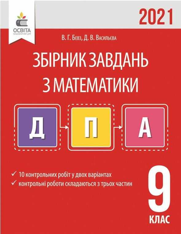ДПА 2021 Збірник завдань Математика 9 клас Бевз В. Освіта