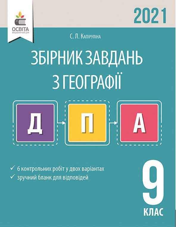 ДПА 2021 Збірник завдань Географія 9 клас Капіруліна С. Освіта
