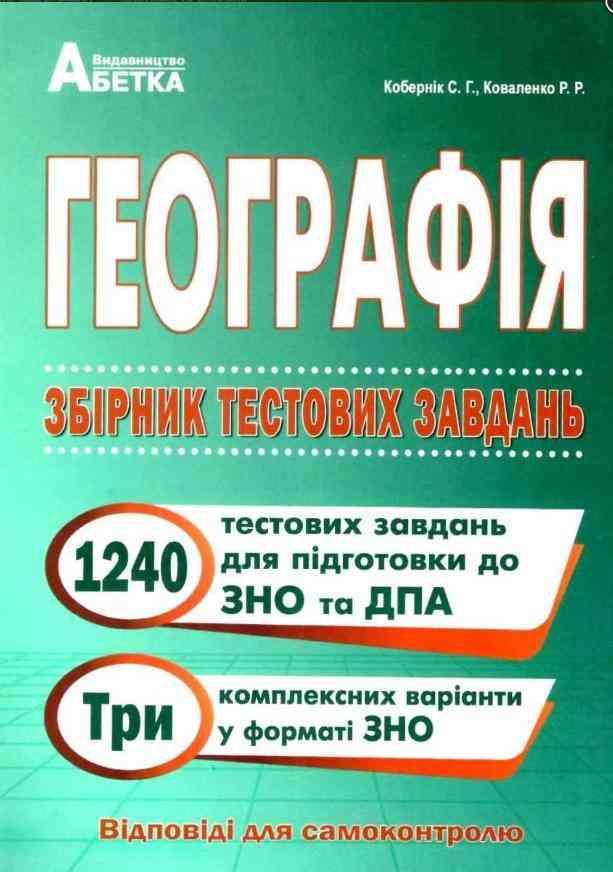 Географія ЗНО та ДПА Збірник тестових завдань Кобернік С. Абетка