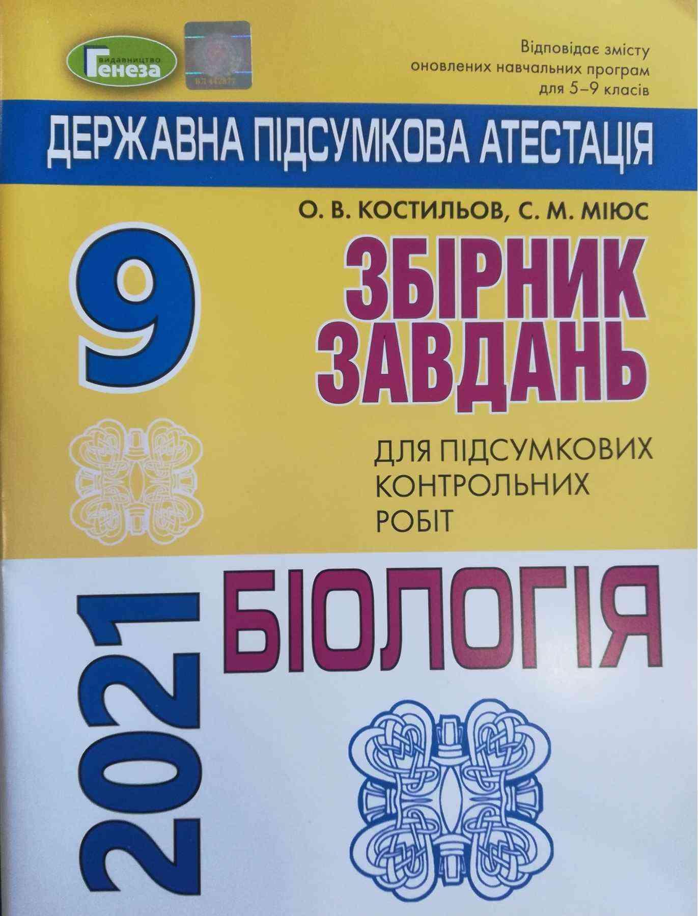ДПА 9 клас 2021 Біологія Збірник завдань Костильов О. Генеза