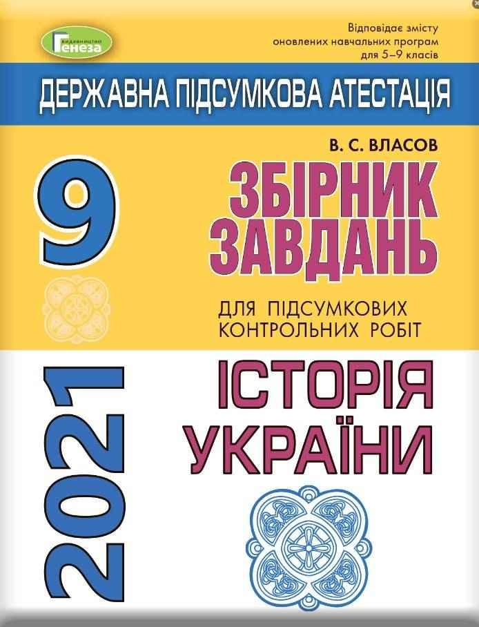 ДПА 9 клас 2021 Історія України Збірник завдань Власов В. Генеза