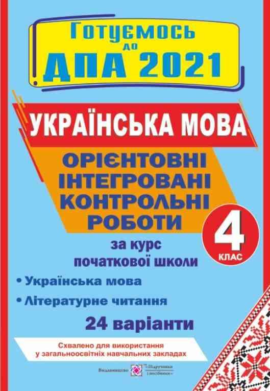 ДПА 2021 Орієнтовні інтегровані контрольні роботи Українська мова і літературне читання за курс початкової школи 24 варіанти