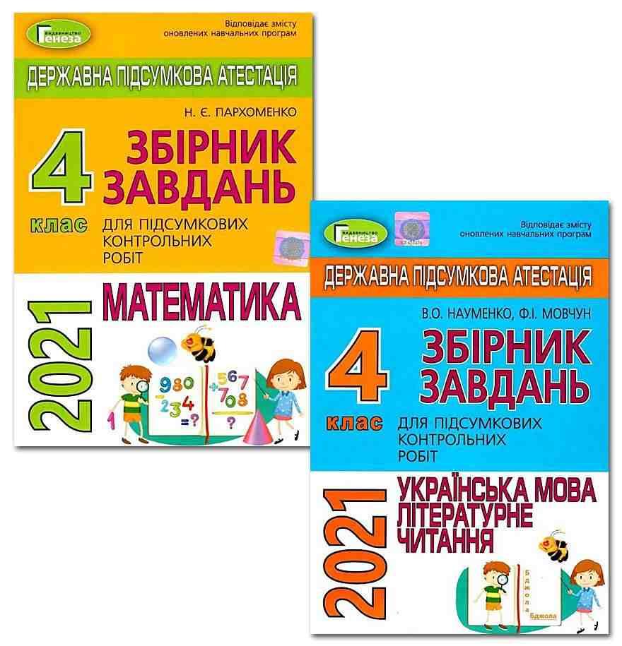 Комплект ДПА 4 клас 2021 Збірники завдань Математика Українська мова Літературне читання Генеза