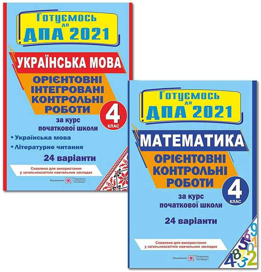 ДПА 4 клас 2021 Комплект Орієнтовні контрольні роботи Математика Українська мова 24 варіанти Підручники і посібники