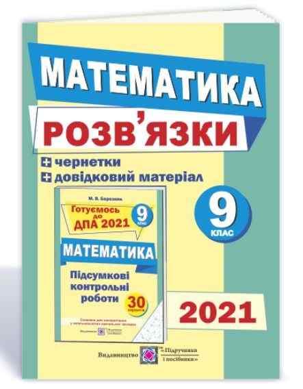 Розв'язки до збірника завдань для підготовки до ДПА 2021 з математики + чернетки 9 клас Березняк М. Підручники і посібники