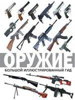 Зброя. Великий ілюстрований гід