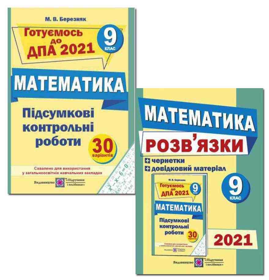 ДПА 9 клас 2021 Математика Підсумкові контрольні роботи 30 варіантів + Відповіді Підручники і посібники