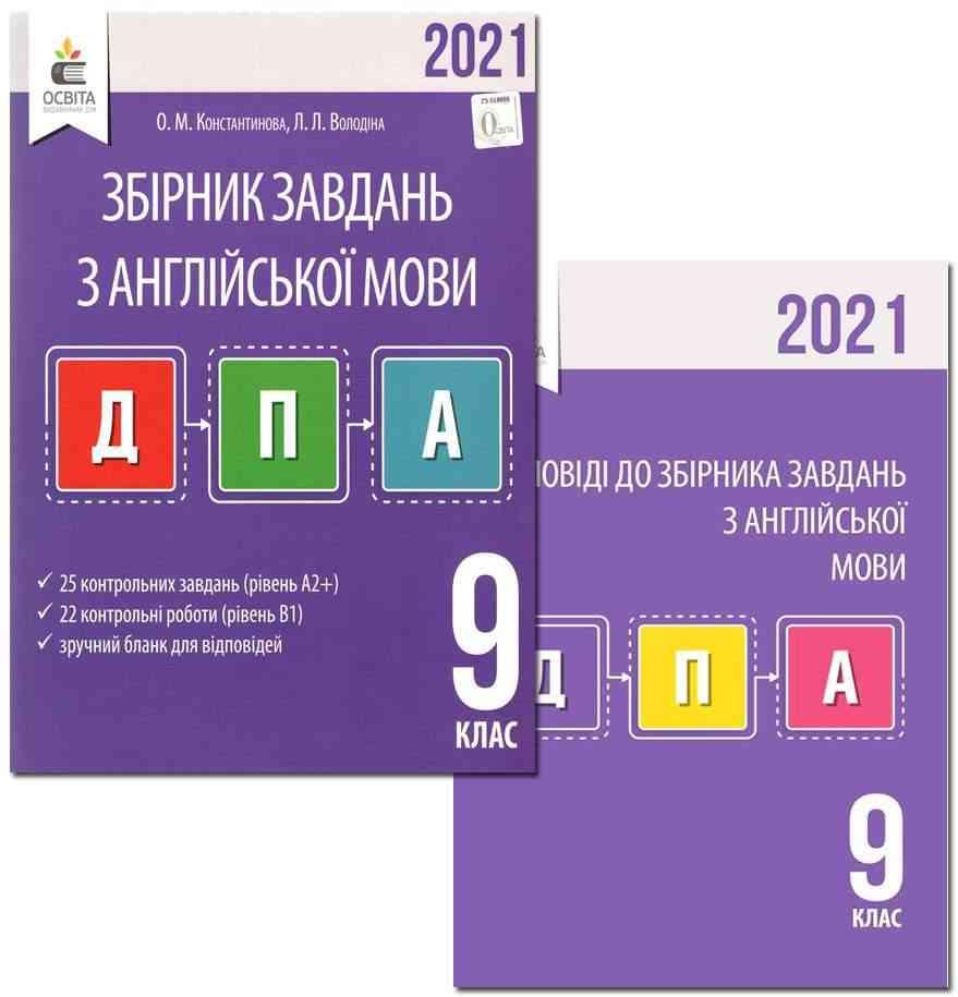 ДПА 2021 Збірник завдань Англійська мова 9 клас + Відповіді до збірника Освіта