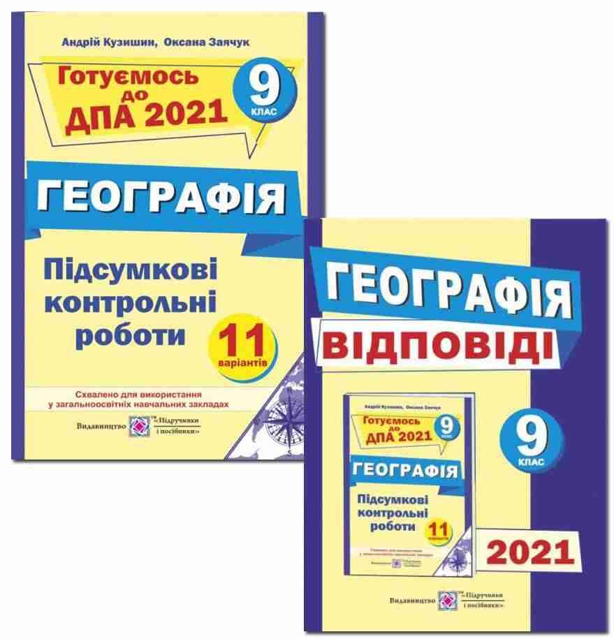 Географія 11 варіантів ДПА 9 клас 2021 Підсумкові контрольні роботи + Відповіді Підручники і посібники