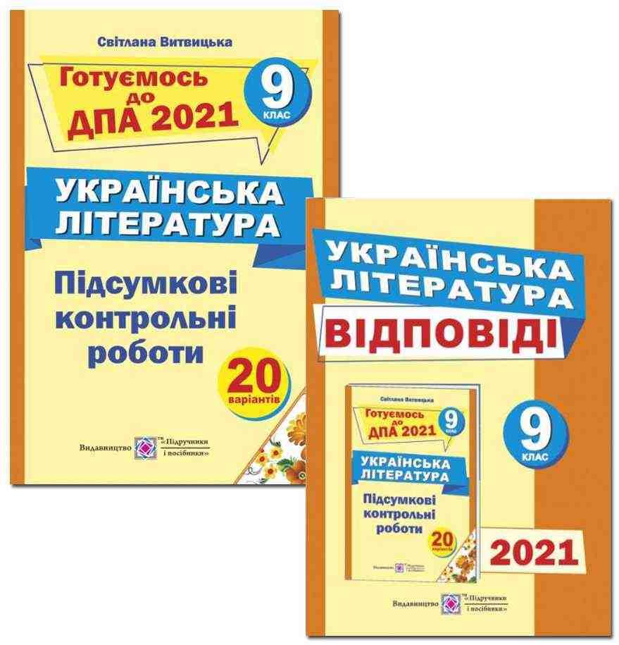 ДПА 9 клас 2021 Українська література Підсумкові контрольні роботи + Відповіді Підручники і посібники