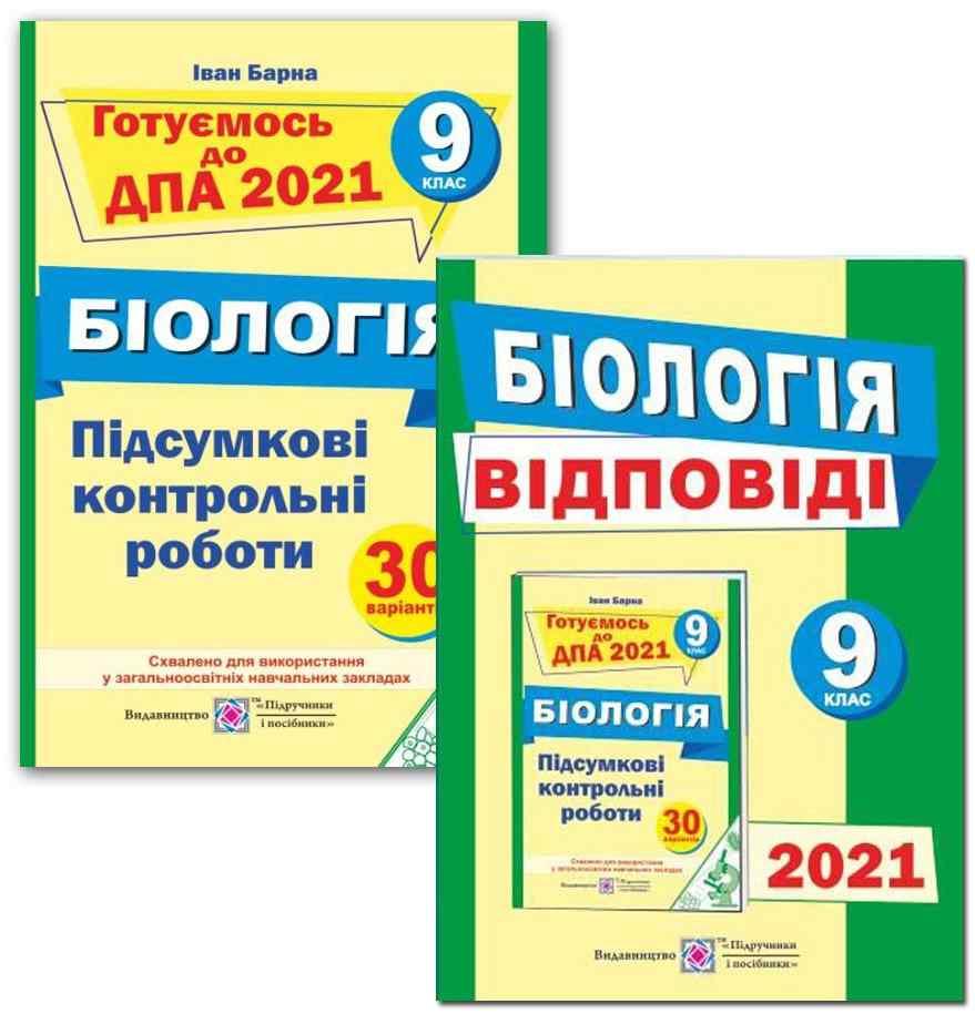 ДПА 9 клас 2021 Біологія Підсумкові контрольні роботи 30 варіантів + Відповіді Підручники і посібники