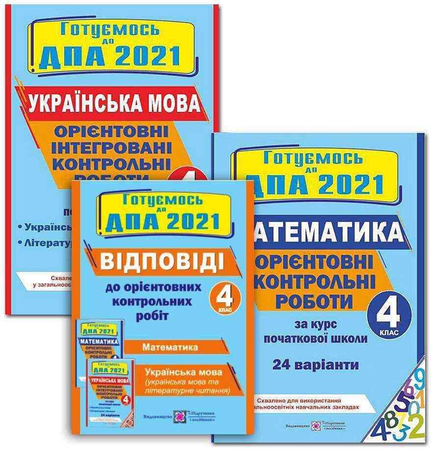 ДПА 4 клас 2021 Комплект Орієнтовні контрольні роботи 24 варіанти + Відповіді Підручники і посібники