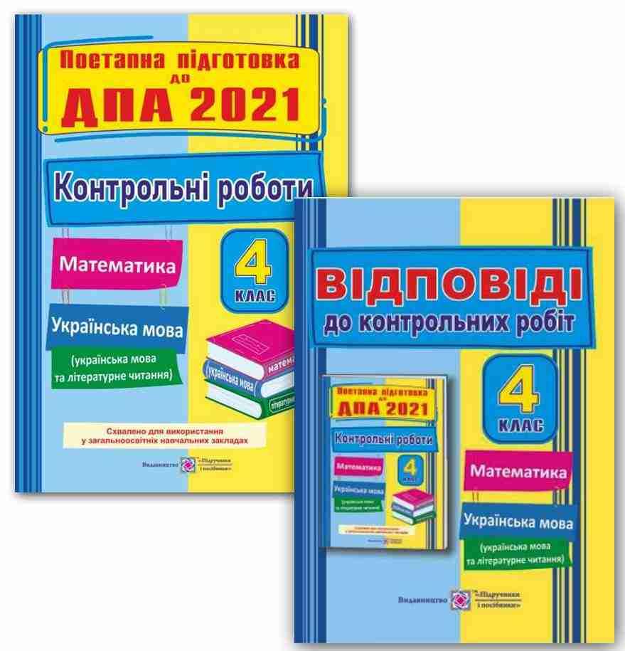 Контрольні роботи з математики та української мови та літературне читання 4 клас Поетапна підготовка до ДПА 2021 + Відповіді Підручники і посібники