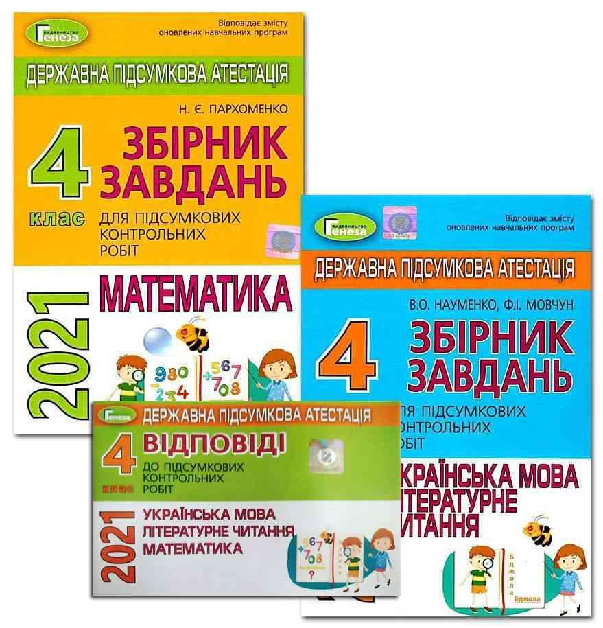 Комплект ДПА 4 клас 2021 Збірники завдань + Відповіді Математика Українська мова Літературне читання Генеза