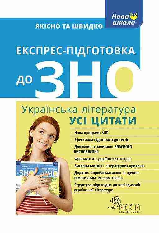 Експрес-підготовка до ЗНО. Українська література. Усі цитати АССА