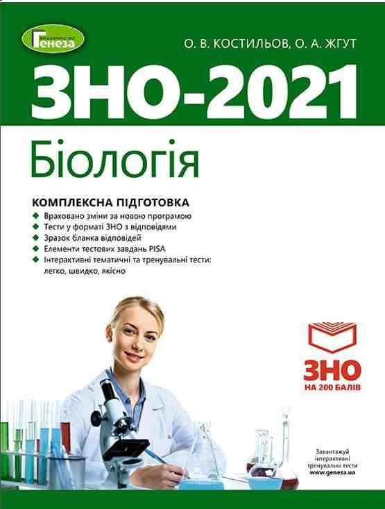 ЗНО 2021 Біологія Комплексна підготовка Костильов О. + Онлайн тренування Генеза