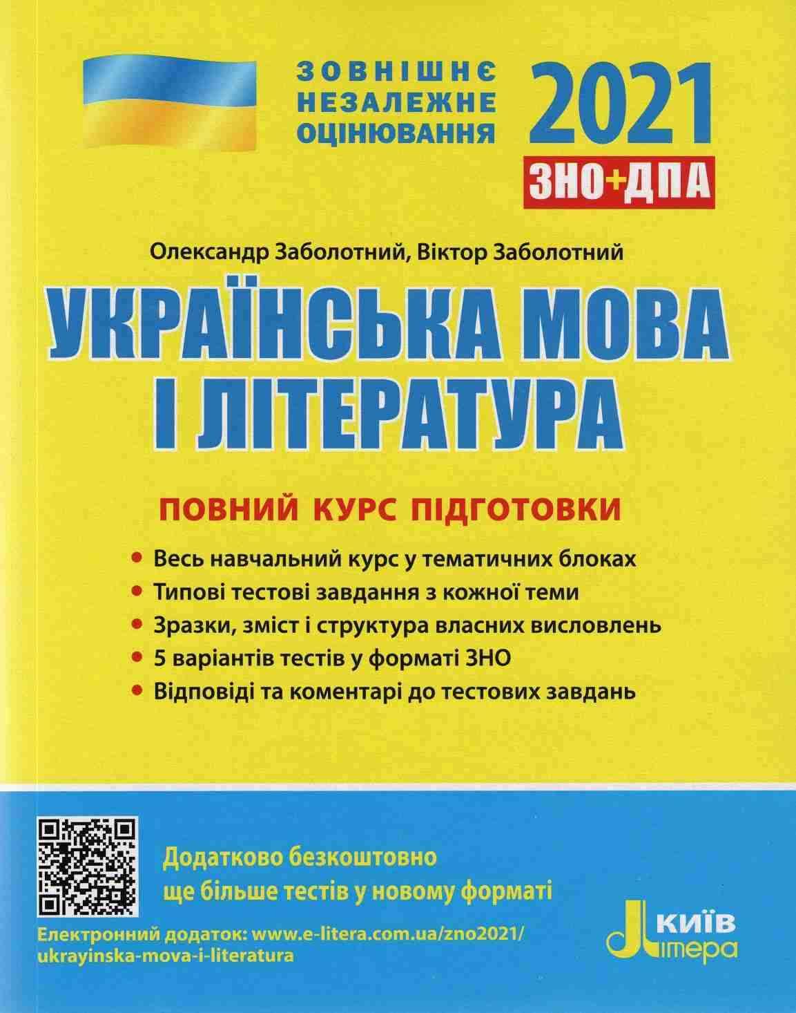 ЗНО 2021 Українська мова і література Повний курс підготовки Заболотний О. Літера