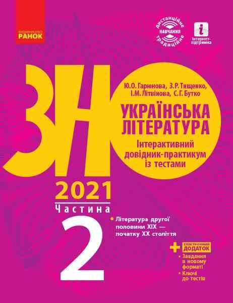 ЗНО 2021 Українська література Інтерактивний довідник-практикум із тестами Частина 2 Ранок