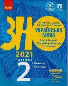 ЗНО 2021 Українська мова Інтерактивний довідник-практикум із тестами Частина 2 Ранок