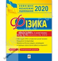 ЗНО 2020 Фізика Збірник задач із розв'язками Авт: Семенюк С. Вид: Богдан