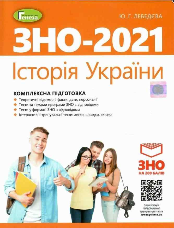 ЗНО 2021 Історія України Комплексна підготовка Лебедєва Ю. + Інтерактивні тести Генеза
