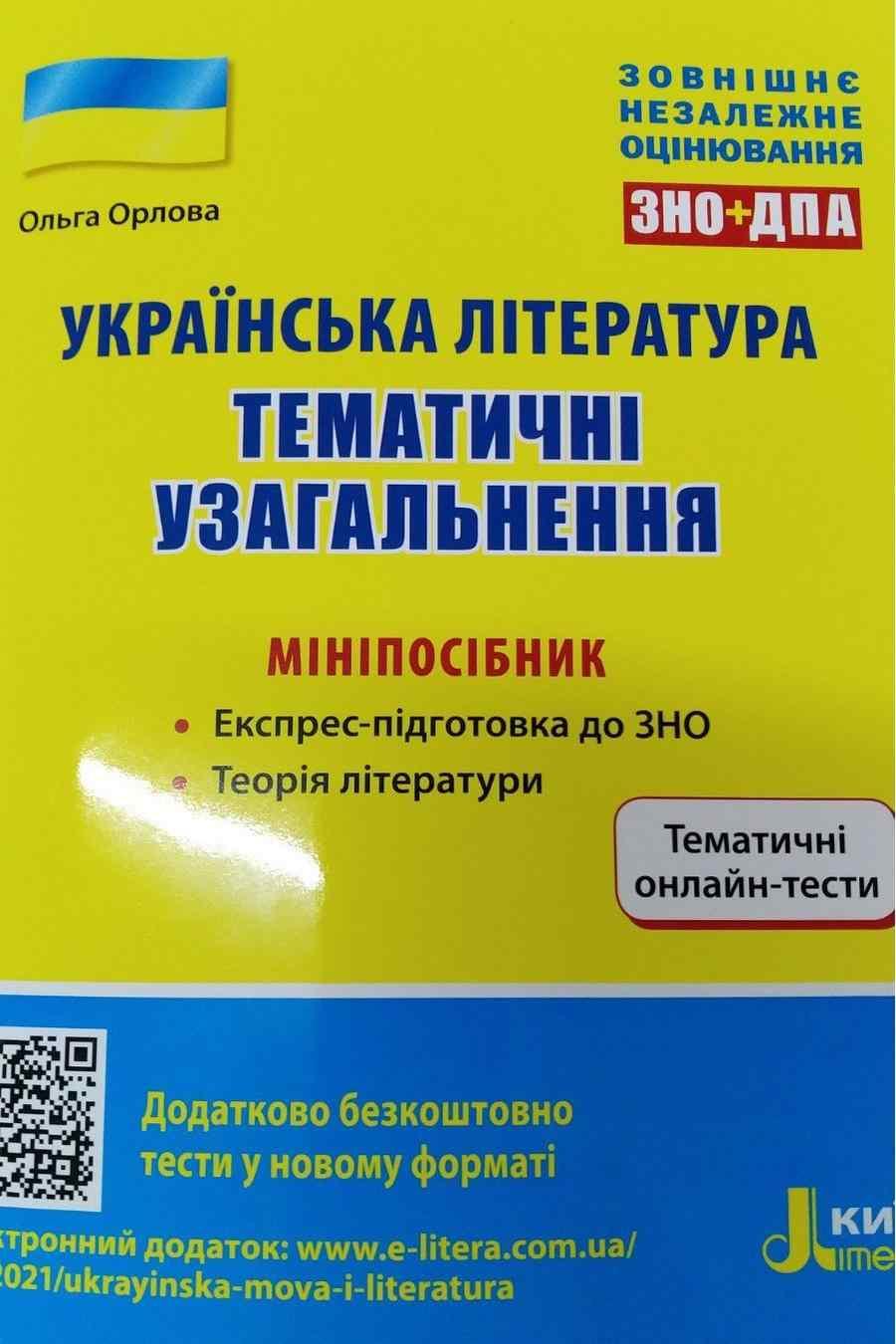 ЗНО 2021 Українська література Тематичні узагальнення Мініпосібник Орлова О. Літера