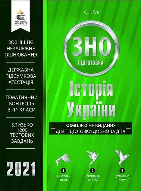 Історія України Комплексне видання для підготовки до ЗНО та ДПА 2021 Гук О. Освіта