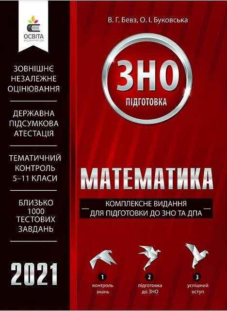 Математика Комплексне видання для підготовки до ЗНО та ДПА 2021 Бевз В. Освіта