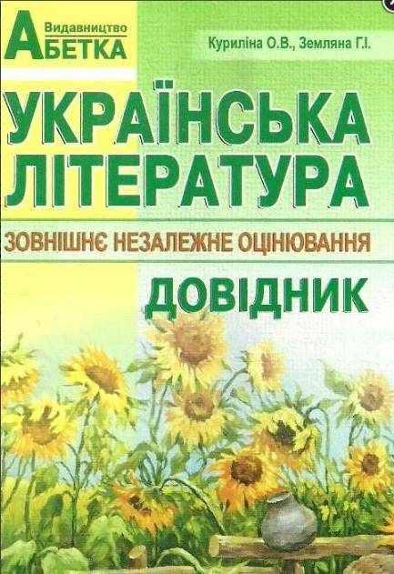 Українська література Довідник Підготовка до ЗНО Куриліна О. Абетка