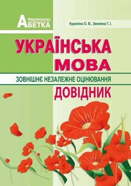 Українська мова Підготовка до ЗНО Довідник абітурієнтів та школярів Куриліна О. Абетка