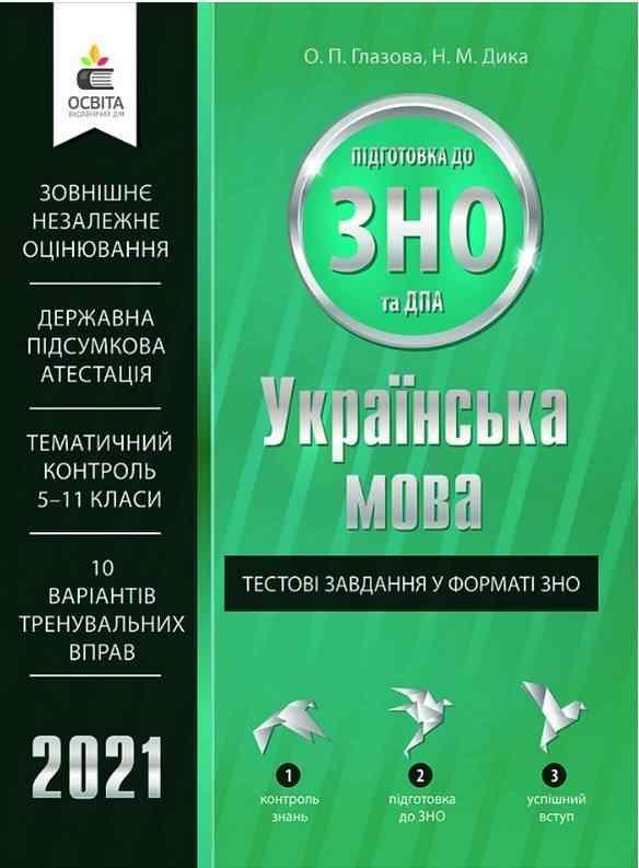 Українська мова Тестові завдання у форматі ЗНО та ДПА 2021 Глазова О. Освіта