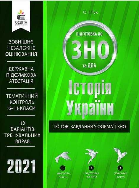 Історія України Тестові завдання у форматі ЗНО та ДПА 2021 Гук О. Освіта