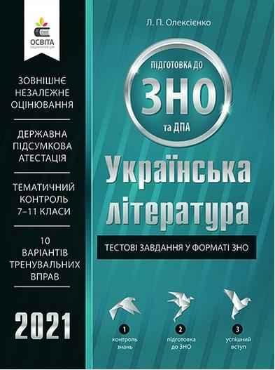 Українська література Тестові завдання у форматі ЗНО та ДПА 2021 Олексієнко Л. Освіта