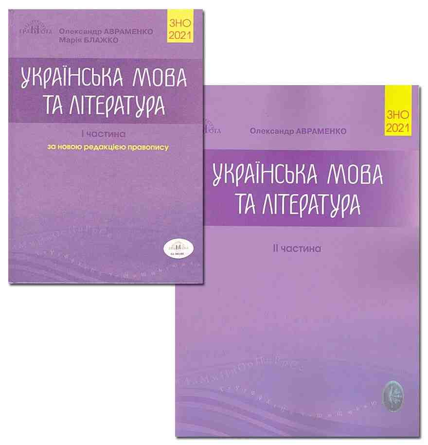 ЗНО 2021 Комплект 2 в 1. Українська мова та література. Авраменко О.