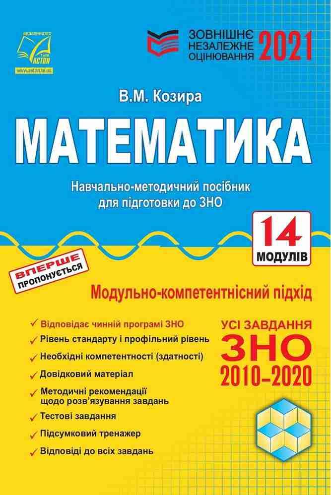 ЗНО 2021 Математика. Навчально-методичний посібник. 14 модулів
