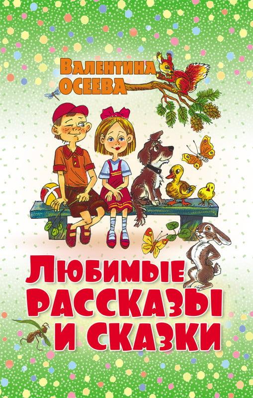 Осеева В.  Любимые рассказы и сказки