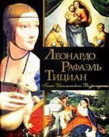 Леонардо, Рафаэль, Тициан. Гении Итальянского Возрождения