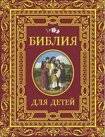 Библия для детей (премиум)