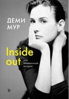 Деми Мур. Inside out: моя неидеальная история (Украина)