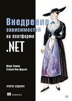 Внедрение зависимостей на платформе .NET. 2-е издание