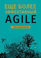 Еще более эффективный Agile