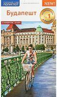 Будапешт. Путеводитель с мини-разговорником