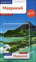 Маврикий. Путеводитель с мини-разговорником (+ карта)