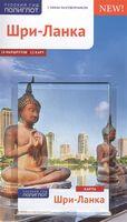 Шри - Ланка. Путеводитель с мини-разговорником (+ карта)