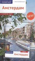 Амстердам. Путеводитель (+карта)