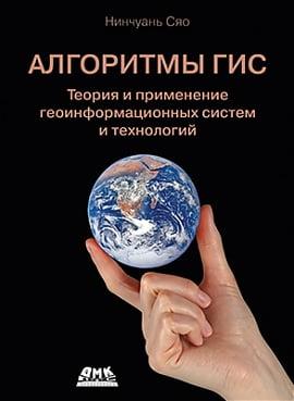 Алгоритмы ГИС. Теория и применение геоинформационных систем и технологий