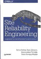 Site Reliability Engineering. Надійність і безвідмовність як в Google